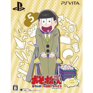 (Psvita)おそ松さん THE GAME はちゃめちゃ就職アドバイス -デッド オア ワーク- 特装版 (十四松スペシャルパック) (管理:N421120)|collectionmall
