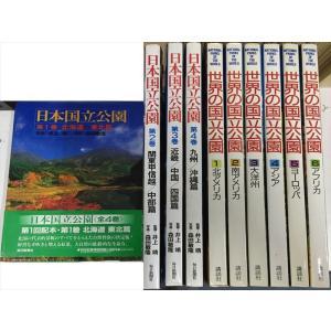 日本の国立公園 全4巻・世界の国立公園 全6巻 計10冊セット|collectionmall