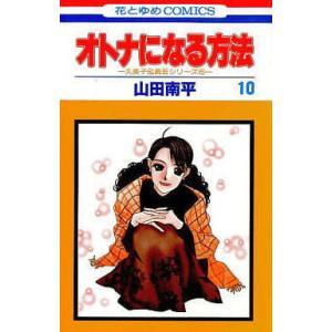 オトナになる方法 全10巻セット/山田南平(管理J7789)|collectionmall
