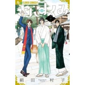 さんすくみ全10巻セット絹田村子(管理J3076)|collectionmall