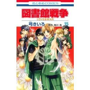 図書館戦争 LOVE&WAR 全15巻セット弓きいろ(管理J3258)|collectionmall