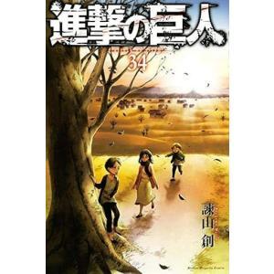 (少年コミック)進撃の巨人 全34巻セット(管理:J4174)|collectionmall