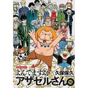 (青年コミック)よんでますよ、アザゼルさん。 全16巻セット☆久保保久(管理J4961)|collectionmall