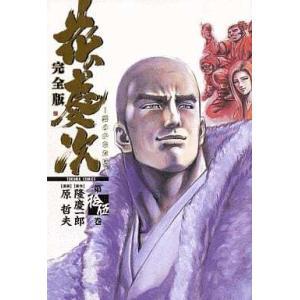 花の慶次 完全版 全15巻セット原哲夫(管理J3200)|collectionmall