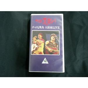 (中古) 夏祭り チャゲ&飛鳥 大阪城LIVE 1982.8.15 大坂城西の丸庭園 (VHS)|collectionmall