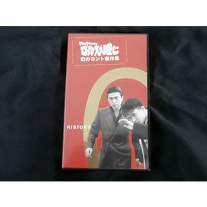 ダウンタウンのごっつええ感じ 幻のコント傑作集(0) (VHS)|collectionmall