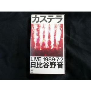 (中古) カステラ / LIVE 1989.7.2 日比谷野音 (VHS)|collectionmall