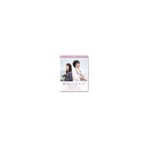 神様のカルテ スタンダード・エディション(Blu-ray) (Blu-ray) (2012) 櫻井 ...
