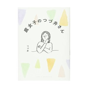 (単行本)腐女子のつづ井さん/つづ井(管理:804841)