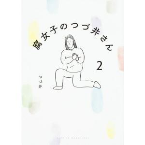 腐女子のつづ井さん2(管理:842837)