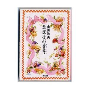 (中古)放課後の音符(キイノート) (角川文庫)/山田 詠美(管理:818255)