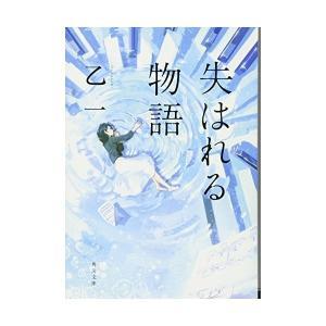 (文庫)失はれる物語/乙一(管理:807422)