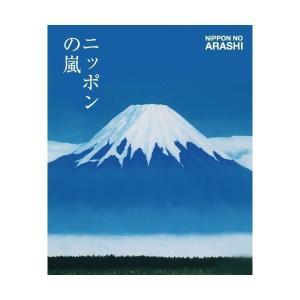 (単行本)ニッポンの嵐 ポケット版 (管理:97301 (管理:97301)