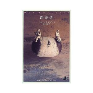 (単行本)朗読者/ベルンハルト・シュリンク/松永美穂/新潮社(管理:796870)