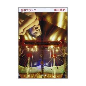 (文庫)空中ブランコ/奥田 英朗/文藝春秋 (管理:791539)
