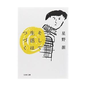 (文庫) そして生活はつづく (文春文庫) / 星野 源 (管理:97466)