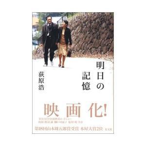 (単行本)明日の記憶/荻原浩/光文社(管理:797760)