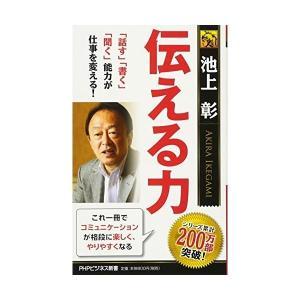 (新書)伝える力/池上彰/PHP研究所(管理:798782)