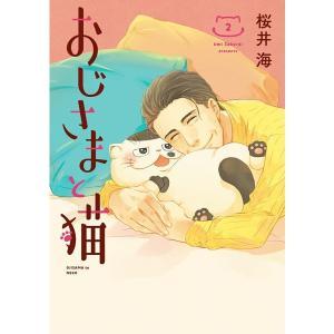 (ライトノベル)おじさまと猫(2)/桜井海(管理:837549)|collectionmallshingu