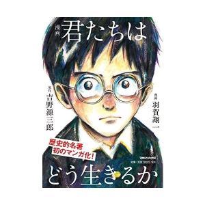 (単行本)漫画 君たちはどう生きるか/吉野源三郎/羽賀翔一/マガジンハウス (管理:794703)