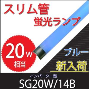 (アウトレット品)(わけあり品)スリム蛍光灯 (20W)「SG20W/14B」 青色 SLG-20WN14専用交換ランプ