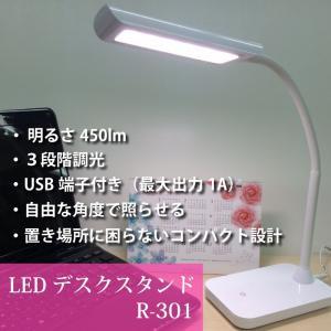 (アウトレット品)(わけあり品)日本グローバル照明 「301L」LED デスクスタンド  USB端子付