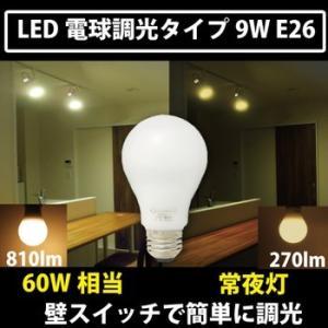 (アウトレット品)(わけあり品) LED電球 家庭用「NA9-LD」 調光タイプ 電球色 E26 白熱球 60W形