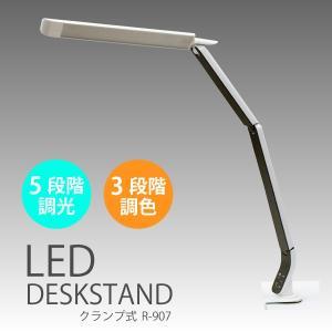 【アウトレット商品:未使用品:パッケージ不良】  LED デスクスタンド「R-907」クランプ式  ...