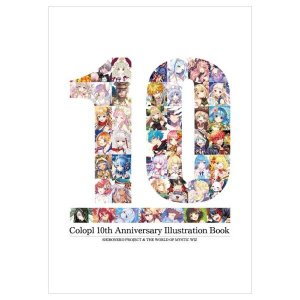 『10』 - colopl 10th Anniversary  Illustlation Book 白猫 & 黒猫 -