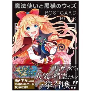 【公式ショップ限定特典付】魔法使いと黒猫のウィズ POSTCARD BOOK|colopl-store