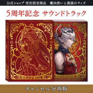 【キャンセル分再販】魔法使いと黒猫のウィズ 5th Anniversary Original Soundtrack|colopl-store