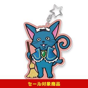 魔法使いと黒猫のウィズ メイド嘘猫 アクリルキーホルダー|colopl-store