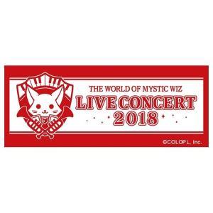 【キャンセル分再販】魔法使いと黒猫のウィズ Live Concert 2018 フェイスタオルB(赤)|colopl-store