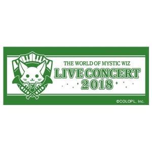 【キャンセル分再販】魔法使いと黒猫のウィズ Live Concert 2018 フェイスタオルC(緑)|colopl-store
