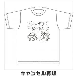 【キャンセル分再販】白猫プロジェクト 白猫Tシャツカーニバル ノーモア労働Tシャツ|colopl-store