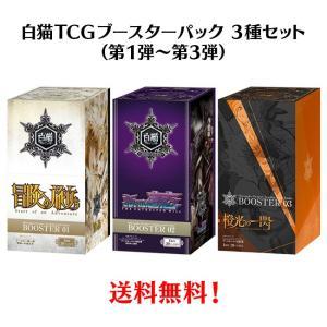 白猫プロジェクト トレーディングカードゲーム ブースターパック BOX3種セット(第1,2,3弾)|colopl-store