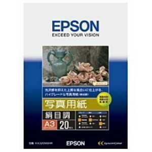 EPSON 写真用紙[絹目調] A3 20枚 KA320MSHR