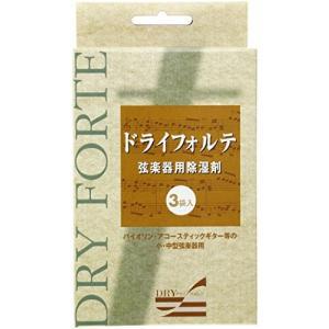 ドライフォルテ(弦楽器用除湿剤)3袋入
