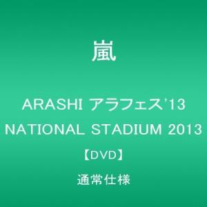 ARASHI アラフェス'13 NATIONAL STADI...