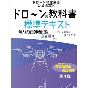ドローンの教科書 標準テキスト-無人航空従事者試験(ドローン検定)3級4級対応 改正航空法・完全対応版
