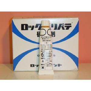 ロックペイント パテ用硬化剤 20g イエロー [057-0015] colorbucks