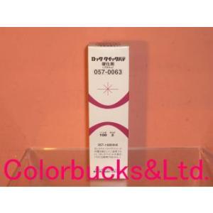 ロックペイント ロッククイックパテ用硬化剤80g(ブラウン) [057-0063-6E] colorbucks