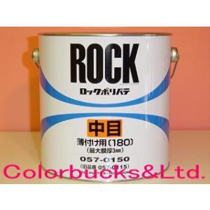 ロックペイント ロックポリパテ 中目 主剤4kg(硬化剤別売) [057-0150] colorbucks