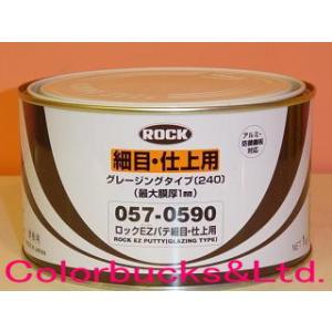 ロックペイント EZパテ 細目 仕上げ用 グレージングタイプ 主剤1kg(硬化剤別売) [057-0590] colorbucks