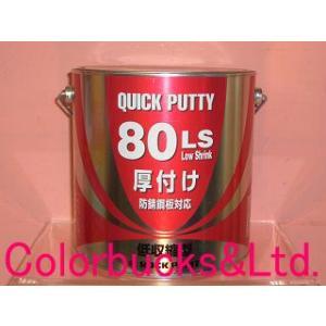ロッククイックパテ80LS 主剤3.5kg(硬化剤別売) [057-0620-02][ロックペイント](クイックポリパテ 鈑金パテ板金パテ) colorbucks