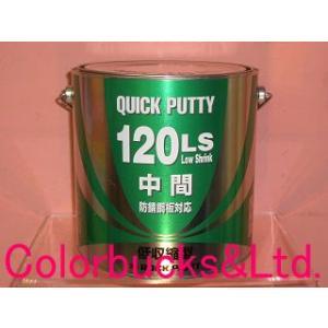 ロッククイックパテ120LS 主剤3.5kg(硬化剤別売) [057-0645-02][ロックペイント](クイックポリパテ 鈑金パテ板金パテ) colorbucks