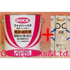 【硬化剤付セット】ロックペイント ファイバーパテ キティーヘアー 主剤3.5kg+硬化剤80g 超厚付 成形用 colorbucks