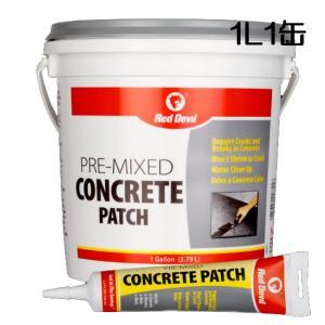 レッドデビル 0644 コンクリートパテ 1L 1缶|colorbucks