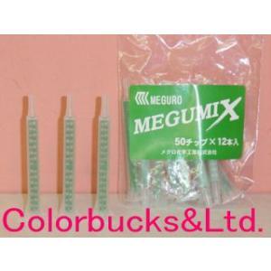 メグロ化学工業 メグミックス 50チップ 12本セット 万能成型接着剤|colorbucks