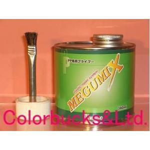 メグロ化学工業 メグミックス PP専用プライマー 380ml 刷毛付|colorbucks